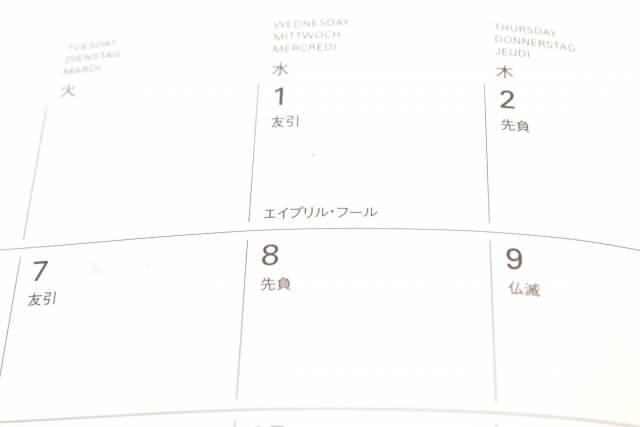 エイプリルフールと書かれた4月1日のカレンダー
