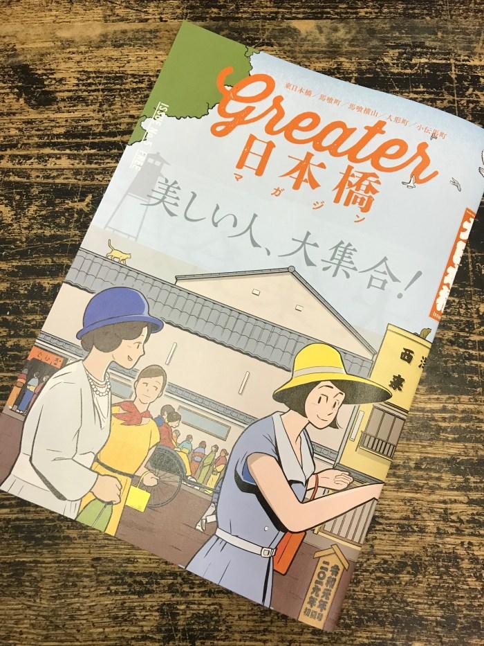 Greater日本橋マガジンNo.5