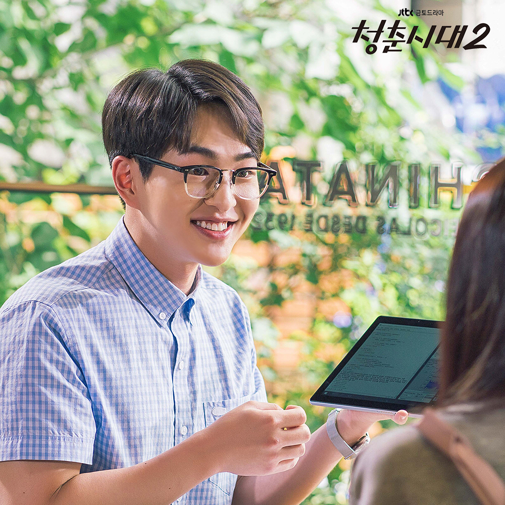 "[Drama] Onew: 청춘시대2 / ""Age of Youth 2"""