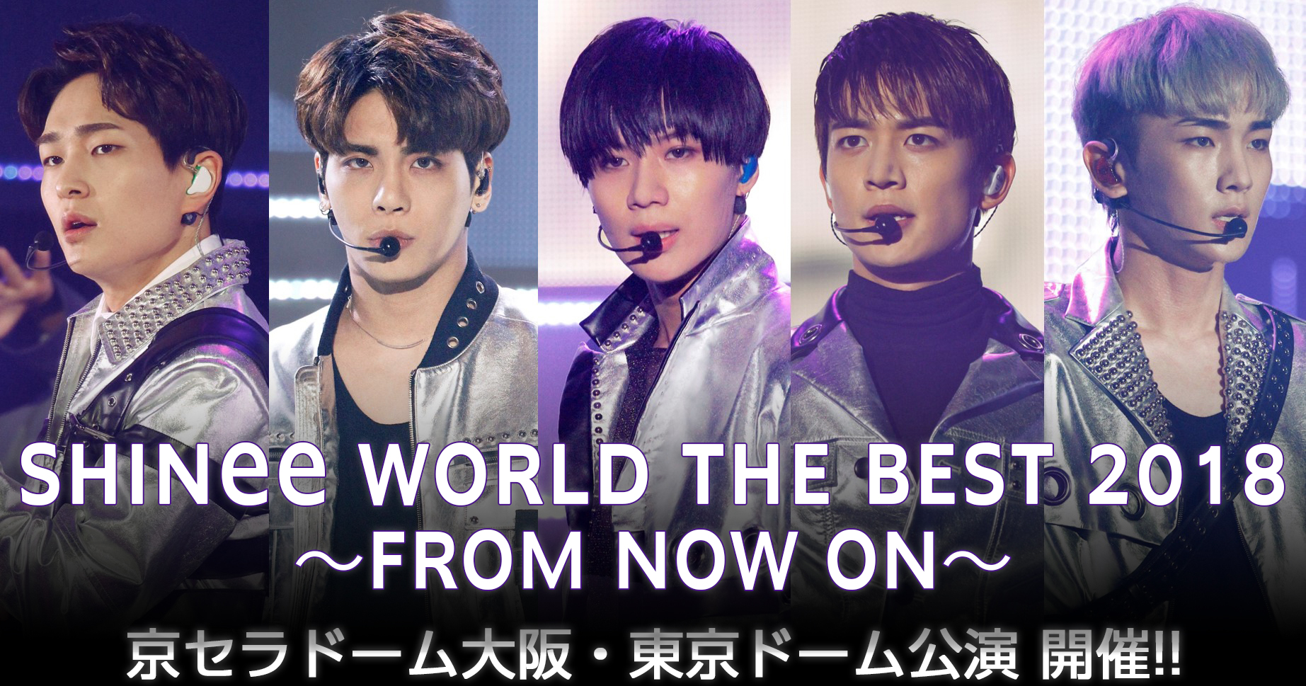 [Concert] SHINee World 2018 THE BEST ~FROM NOW ON~ [2/17~2/27]