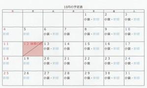 2015年10月予定表