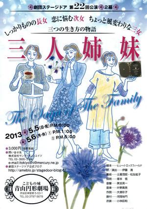Shimai2013