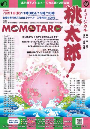 Motoyawata2014