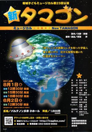 Inagi2014