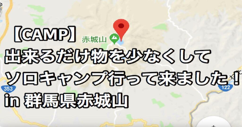 【CAMP】出来るだけ物を少なくしてソロキャンプ行ってきました!in群馬県赤城山