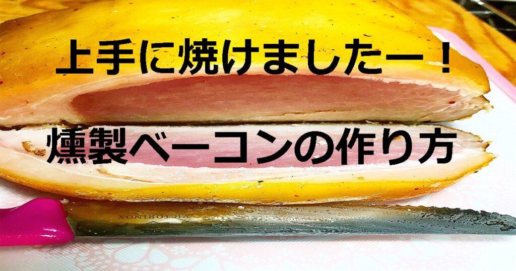 【燻製】初心者でも簡単!手作り燻製ベーコンを美味しく作る方法。
