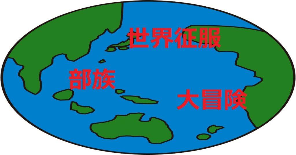 【陸海空】部族アース:Youtube版『ナスdの大冒険#11~』壮絶気絶後〜第1章完結まで