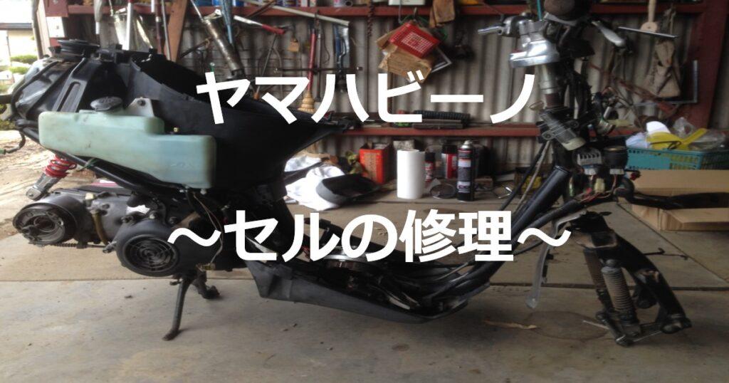 ヤマハビーノ50(2スト)を修理・カスタム。~セル始動させてみたよ~