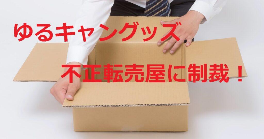 """【ニュース】""""笑's""""が不正転売者に制裁"""