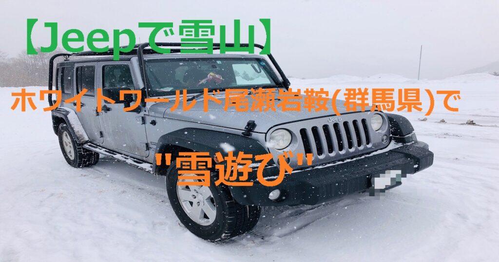 【Jeepで雪山】ホワイトワールド尾瀬岩鞍で雪遊び。
