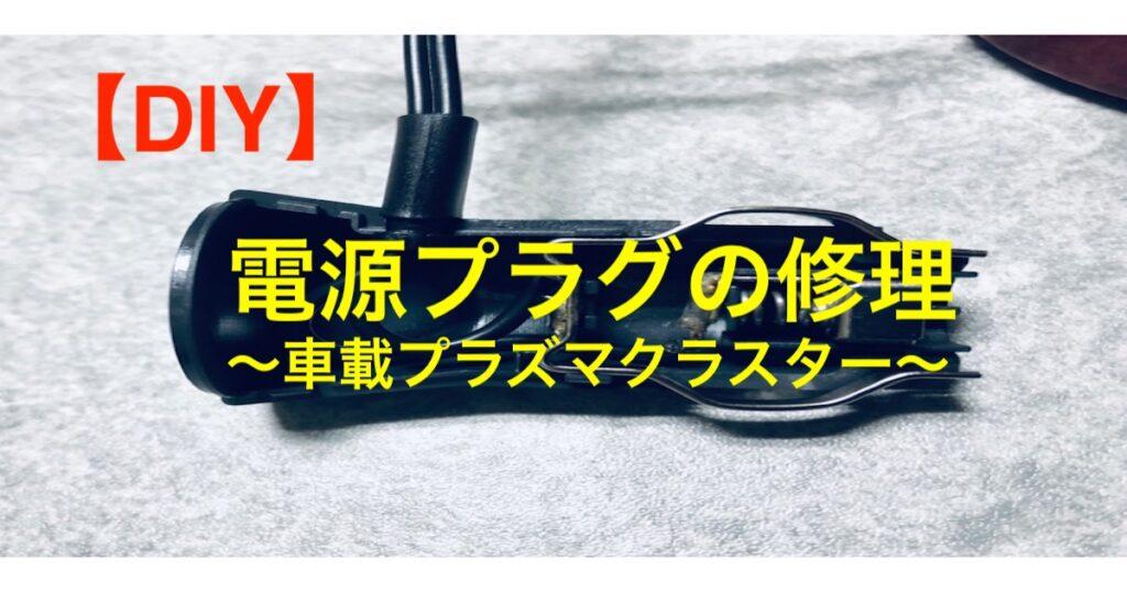 【電源プラグ】車載用プラズマクラスターの電源プラグ修理。