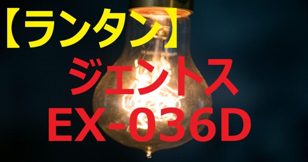 "【LED】2019″GENTOS""ExplorerシリーズLEDランタンEX-036D"