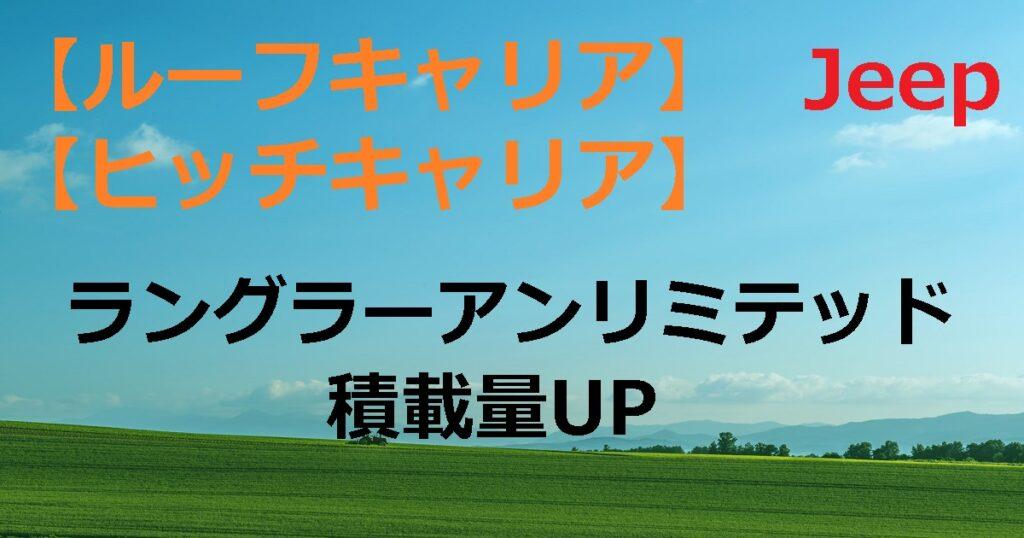 【ルーフキャリア・ヒッチキャリア】ラングラーアンリミテッドの積載量を拡大する