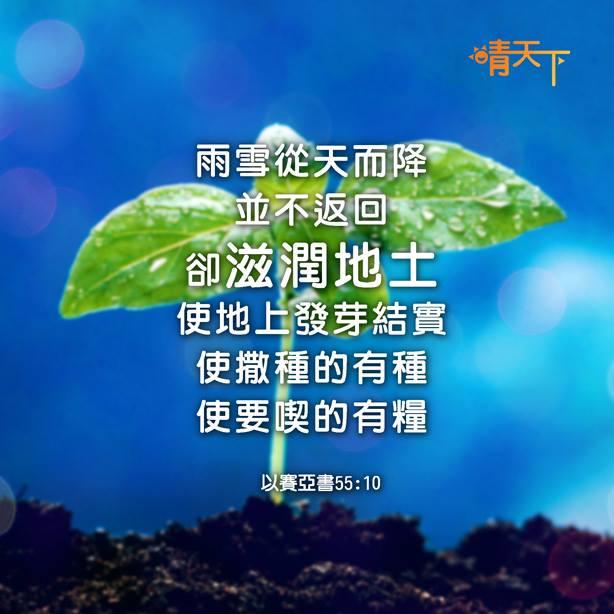 Isaiah55-10