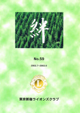 絆 No.59