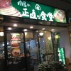 新宿二丁目で一人でも安くて美味しい肉が食べられる店 肉屋の正直な食堂
