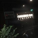 台北 中山の日本語が通じる日本風ゲイバー INNOCENCE CLUB