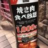 大阪 堂山 コスパ最強の焼肉食べ放題 298