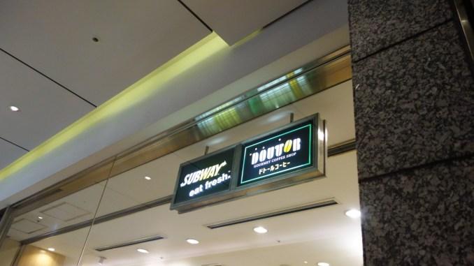 サブウェイ新宿野村ビル店