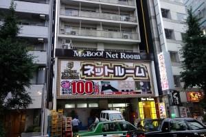 マンボー北新宿店