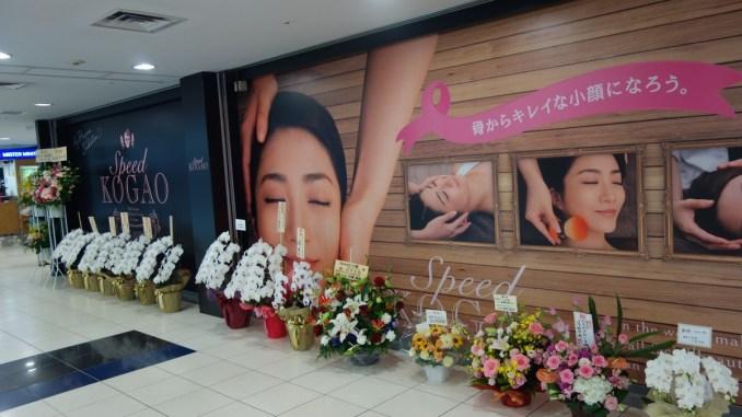 スピード小顔 新宿京王モール店