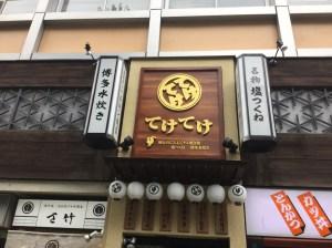 てけてけ新宿南口店