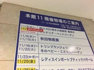 秋田物産展