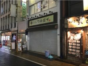 つのはず新宿西口店
