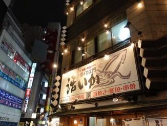 新宿イカヱ門
