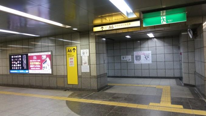 都庁前駅 A6出入口