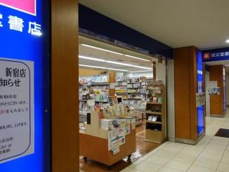 啓文堂書店新宿店