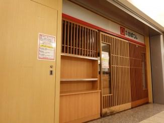 とんかつさぼてん新宿パークタワー店