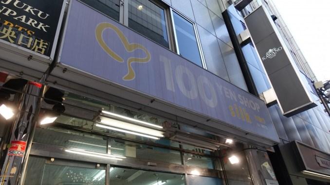 シルク新宿中央口店