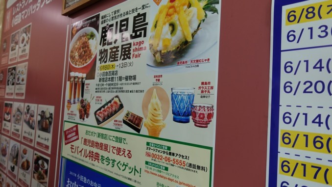 小田急百貨店