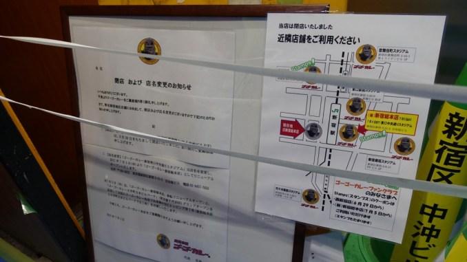 ゴーゴーカレー新宿総本店