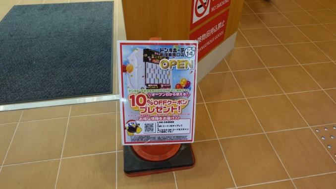 ドン・キホーテ新宿東南口店