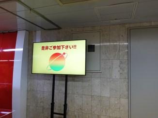 新宿メトロプロムナード