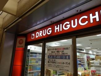 薬ヒグチ薬局