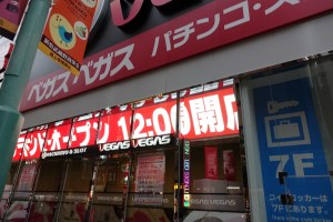 ベガスベガス新宿東南口店