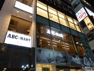 ABCマート新宿中央通り店