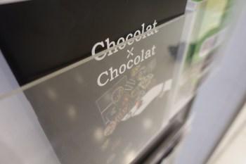 ショコラ×ショコラ