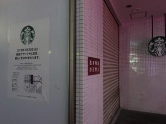 スターバックス新宿サザンテラス店