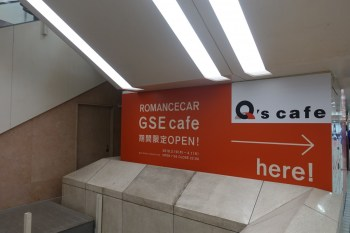 GSE cafe