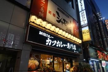 カツカレー専門店 新宿カレー