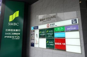 三井住友銀行とSMBC日興証券 新宿M-SQUAREでの営業がスタート