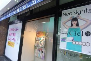 メガネスーパー新宿中央東口店