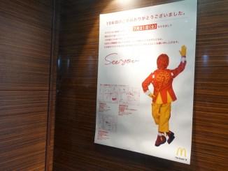 マクドナルド新宿スバルビル店