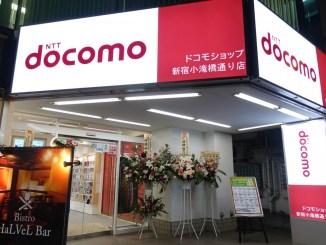 ドコモショップ新宿小滝橋通り店