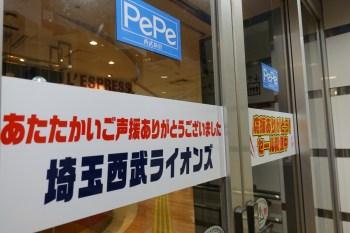 西武新宿PePe