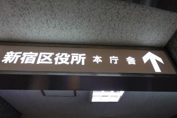 新宿区役所